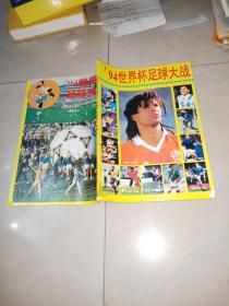 94世界杯足球大战  +  94世界杯足球大战续集   2本合售