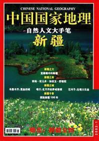 2020年中国国家地理:第.3、4、10、11