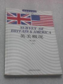 英美概况(下册  第三版)