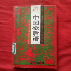语海第一种:中国歇后语