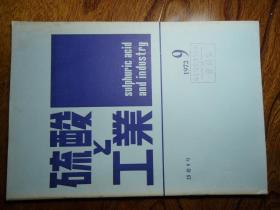 硫酸工业(日文版)【1972.09 25卷9号】