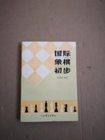 国际象棋初步