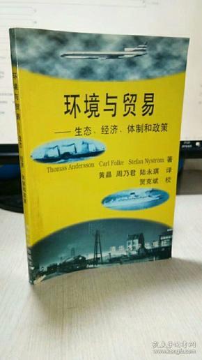 环境与贸易--生态.经济.体制和政策