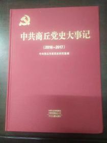 中共商丘党史大事记2016-2017