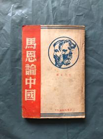红色藏品(民国27年初印) 马恩论中国  编号为 536