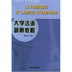 大学法语简明教程(全国高校法语第二外语统编教材)