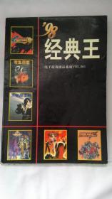 98经典王 电子游戏极品系列VOL001