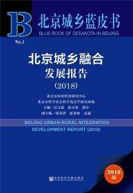 9787520128445-ha-北京城乡蓝皮书——北京城乡融合发展报告(2018)