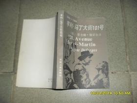 亨利-马丁大街101号1942-1944(9品小32开1986年1版1印1万册423页三部曲之二)44255