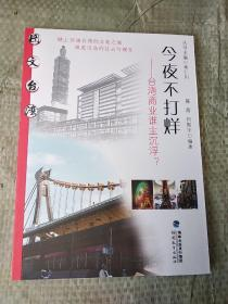 今夜不打烊:台湾商业谁主沉浮?