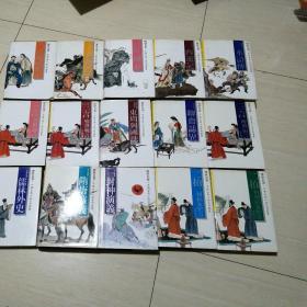 传世名著中国古典小说系列丛书/全套十五本/【四大名著、三言二拍 等】