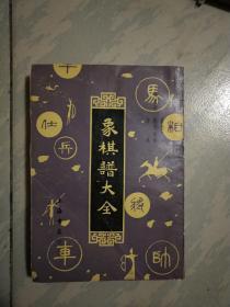 象棋谱大全(第5册)