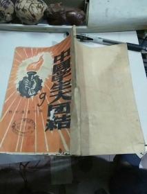中国学生大团结,初印六千册