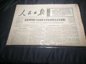人民日报 1970年11月8日