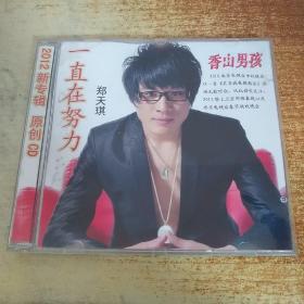 CD老光盘 香山男孩——郑天琪《一直在努力》2011(签赠本)