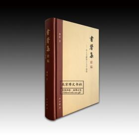 书馨集续编:出土文献与古文字论丛【精】