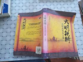 大明铁骑:元明战争风云录