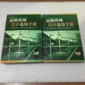 运输机械设计选用手册 (上下)【一版一印5000册】