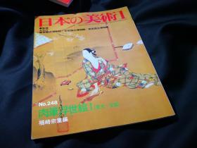 肉笔浮世绘 日本宽文到宝历年间的肉笔浮世绘, 至文堂版本 日本の美术 第248号