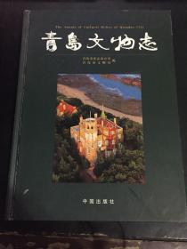 青岛文物志