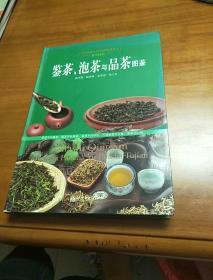 茶事情韵:鉴茶.泡茶与品茶图鉴