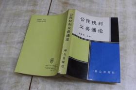 公民权利义务通论(平装大32开  1991年8月1版1印  有描述有清晰书影供参考)