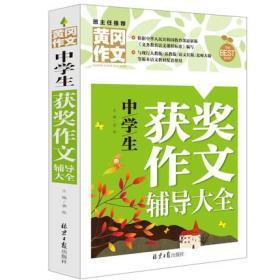 黄冈作文:中学生获奖作文辅导大全