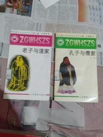 孔子与儒家,老子与道家-