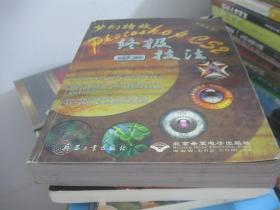 梦幻特效:Photoshop CS2终极技法(全彩印刷)