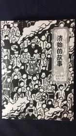 韩国中文版连环画:《济始的故事》作为抗日的韩国独立运动者,他们的孩子在中国一出生,就在日军的空袭中,他的父母为国家的独立而奋斗,本书讲述了他们的故事。