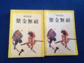(5-1)柳残阳著 武侠小说 紫金无敌(2全)