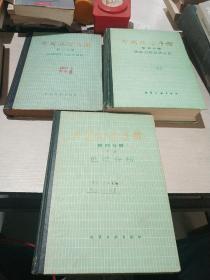 分析化学手册.1.4.下册.5,三本合售