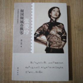 倾国倾城亦飘零  张爱玲(中国近代文化名人传记丛书)2015.8.3