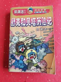 舒克和贝塔历险记:郑渊洁童话丛书