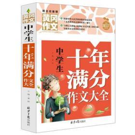 黄冈作文:中学生十年满分作文大全