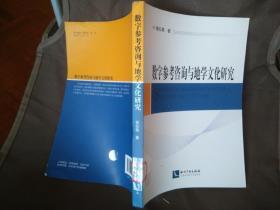 【馆藏 现货】数字参考咨询与地学文化研究