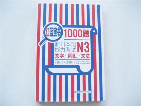 红蓝宝书1000题新日本语能力考试N3文字词汇文法(练习+详解)    内页干净无使用