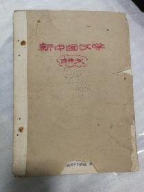 1950年代油印   新中国文学讲义     批胡适胡风