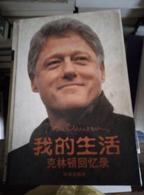 我的生活:克林顿回忆录