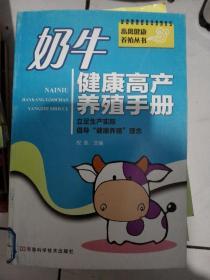 奶牛健康高产养殖手册