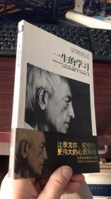 一生的学习(20世纪最纯净的心灵 让整个世界驻足聆听的声音)