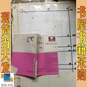 少年百科丛书   精选本
