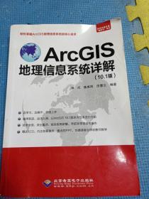 ArcGIS地理信息系统详解