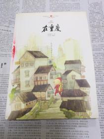 在重庆 (一座城市的前世今生)