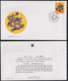 T124《戊辰年》特种邮票首日封