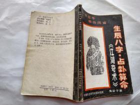 生辰八字.占卦算命--《江湖奇术》(1993年1版1印