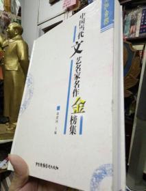 中国当代文艺名家作品金榜集(大16开精装图文版)仅发行1000册。