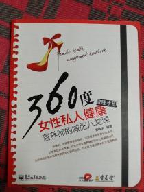 360度女性私人健康管理手册
