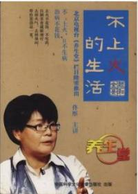 不上火的生活 (双碟)DVD 北京电视台养生堂系列光盘
