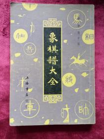 象棋谱大全.3册.橘中秘.影印版